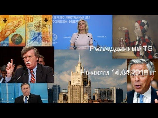 Сергей Будков. Разбор разведданных, 14.04.18