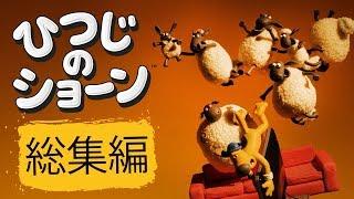 ひつじのショーン ミニ動画シリーズ  | 総集編 [Shaun the Sheep Best Clips Compilation]