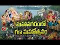 Special LIVE Report From Telugu Talli Flyover l Ganesh Nimajjan at Hussain Sagar l NTV