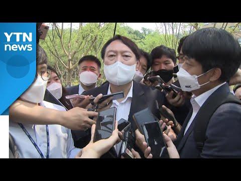 """윤석열 """"국민 기대와 염려 경청...걸어가는 길 지켜봐달라"""" / YTN"""