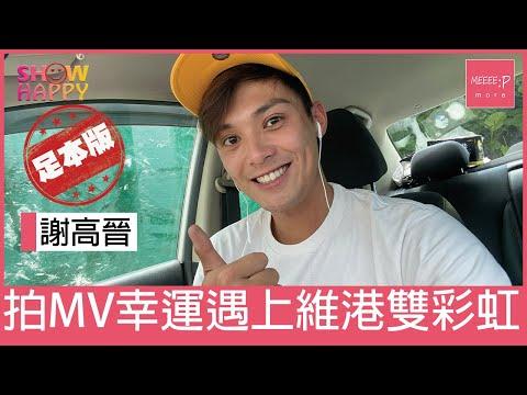 謝高晉拍《仲夏日記》MV幸連遇上維港雙彩虹(足本版訪問)