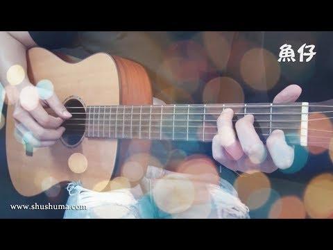 盧廣仲 Crowd Lu 【魚仔】#306 跟馬叔叔一起搖滾學吉他