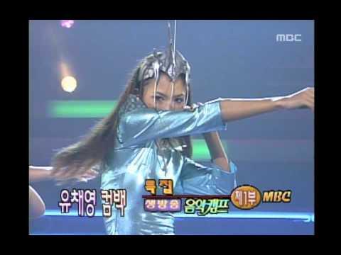 음악캠프 - Yu Chae-young - Emotion, 유채영 - 이모션, Music Camp 19991009