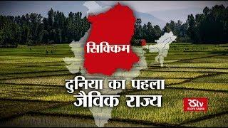 RSTV Vishesh– 16 Oct 2018: Sikkim: India's First Organic State I सिक्किम: दुनिया का पहला जैविक राज्य