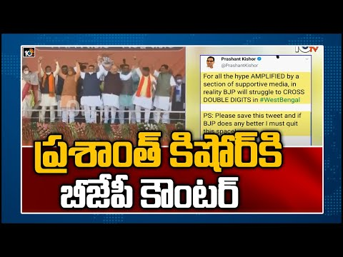 BJP gives counter to Prashant Kishor tweet