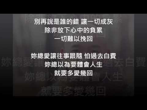 李代沫 - 《我的歌聲裡》 - 遺憾 Lyrics