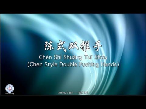 Chén Shì Shuāng Tuī Shǒu TJQC STS (Chen Style Double Pushing Hands)