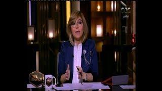 هنا العاصمة | فتاة الطريق الدائري ترد علي قناة الجزيرة وتعليق لميس ...