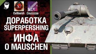 Доработка SuperPershing, инфа о Mauschen - Легкий Дайджест №16 - Будь готов!