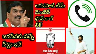 Call leak: Lagadapati survey team member reveals Jana Sena..