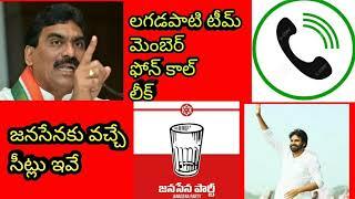 Call leak: Lagadapati survey team member reveals Jana Sena..