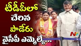 Breaking: YCP MLA Giddi Eswari Joins TDP | Big Shock to YS Jagan