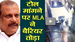 Viral Video: MLA Breaks Toll Gate..