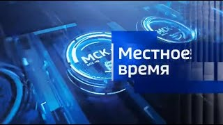 Вести Омск, итоги дня от 30 июня 2020 года