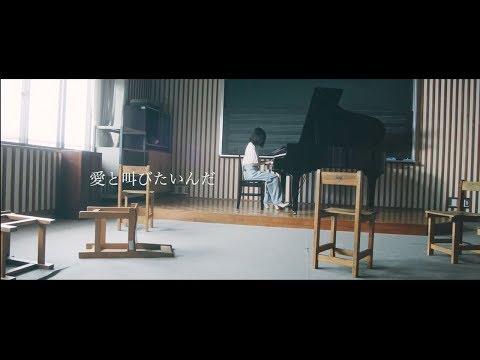 【MV】神田莉緒香 「愛と叫びたいんだ」 FULL Ver.