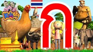 ก.ไก่ เพลงเด็ก   แบบเรียน ก-ฮ สำหรับเด็กอนุบาล การ์ตูน 3D น่ารักๆ - Learn Thai Alphabet 3D