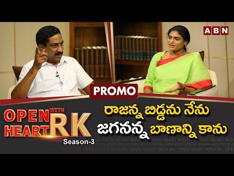 YSRTP chief YS Sharmila 'Open Heart with RK'- Promo
