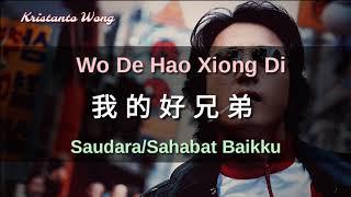 Wo De Hao Xiong Di 我的好兄弟 - Gao Jin & Xiao Shen Yang 高进 & 小沈阳 (Saudara/Sahabat Baikku)
