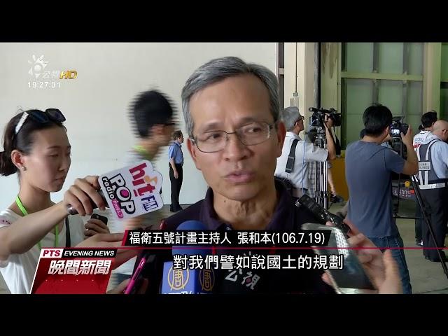 台灣首枚自主研發衛星 福衛五號明發射
