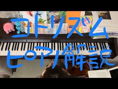 『コトリズム』ピアノ解説動画
