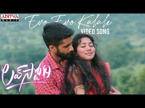 Evo Evo Kalale video song- Love Story movie- Naga Chaitanya, Sai Pallavi