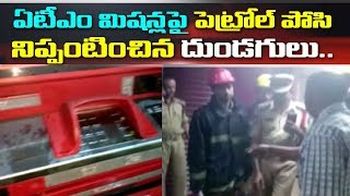 Miscreants set fire to ATM's in Hyderabad..