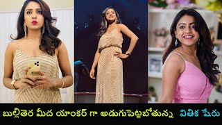 Bigg Boss 3 contestant Vithika Sheru debut as an anchor..