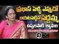 Krishnam Raju's wife Shyamala hints at what qualities Prabhas expecting in wife