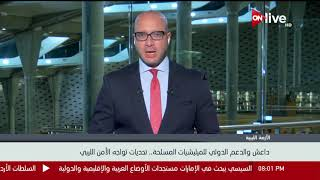 داعش والدعم الدولي للميليشيات المسلحة .. تحديات تواجه الأمن الليبي ...