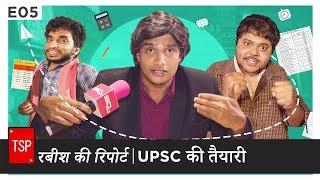 UPSC Ki Taiyari | TSP's Rabish Ki Report E05