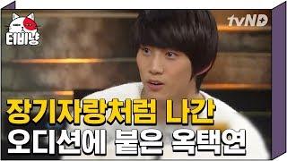 [티비냥] (ENG/SPA/IND) JYP Tracked Down Taec-yeon   The List 명단공개 171115 #02