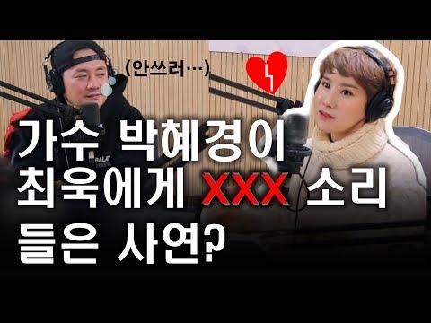 [매불쇼] 가수 박혜경, 최욱에게 XXX 소리 들은 사연?