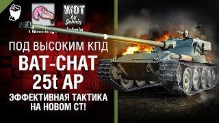 Bat Chat 25t AP - Эффективная тактика на новом СТ! - Под высоким КПД №64 от Johniq