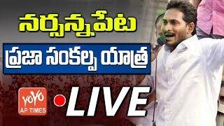 YS Jagan LIVE | Praja Sankalpa Yatra At Srikakulam | AP News | Amaravati | YSRCP | YOYO AP Times