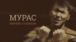 Мирбек Атабеков - Мурас (премьера клипа, 2018)