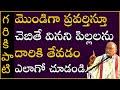 చెబితే వినకుండా మొండిగా ప్రవర్తించే పిల్లలను దారికి తేవడం ఎలాగో చూడండి | Garikapati Latest Speech
