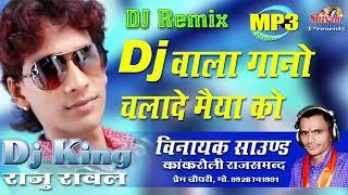 NONSTOP √ DJ वाला गाना बजा दे मैया का 2018 // DJ Wala gano bja de maiya ka 2018   DJ KING RAJU RAWAL
