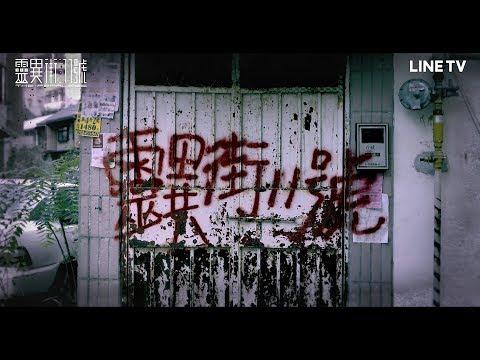 【靈異街11號】片頭曲:知更〈墜〉 | LINE TV 精彩隨看