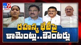 Nimmagadda, Sujana Chowdary, Kamineni meet raises politica..