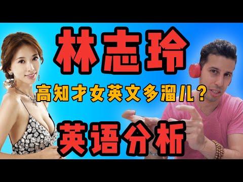 【林志玲英语分析】高知才女志玲姐姐口语和发音怎么样?!