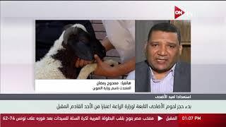 استعدادات وزارة التموين لاستقبال عيد الأضحى المبارك - ممدوح رمضان ...