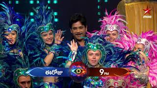 Bigg Boss Telugu 3 Starting Today- Latest Promo..