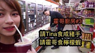 |霍哥廚房#3|霍哥咸豬手Tina檸檬蝦|手殘者煮食救星