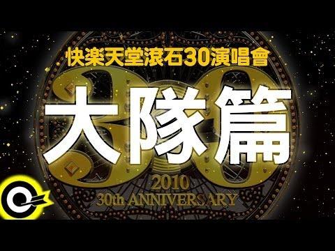 【快樂天堂 滾石30】大隊篇