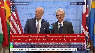 مؤتمر صحفي للمبعوث الأممي الخاص ووكيل الأمين العام للأمم المتحدة ...