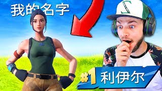 I PLAYED Fortnite CHINA - WHAT'S IT LIKE?