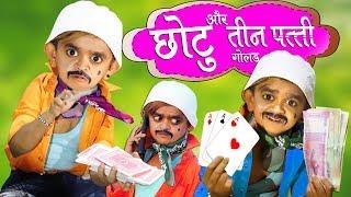 /chotu ki teen patti chotu comedy khandesh hindi comedy