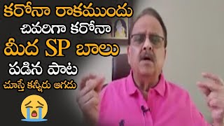 End of an era: SP Balasubrahmanyam song on Corona awarenes..