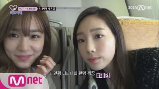SNSD's Unreleased Video In The Airplane! [Heart_a_tag] ep.04 하트어택 4화