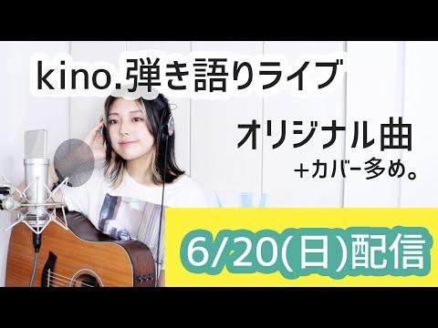 【弾き語り配信!】6/20:kino.弾き語りカバー配信【前半ガチライブ、後半トーク!】